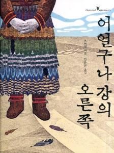chi-zijians-last-quarter-of-the-moon-in-korean