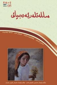 Uyghur edition