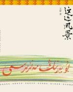 Wang Meng's novel set in Xinjiang during the Cultural Revolution