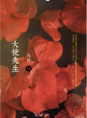 "Controversial new kiss 'n tell novel by forty-something Jiu Dan, who shocked with her ""Crows"" at the turn of the century"